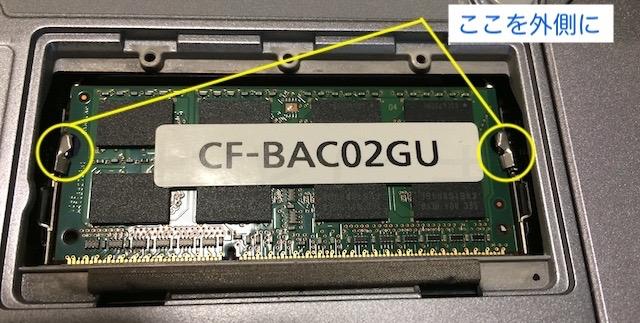 CF-S9のメモリモジュール