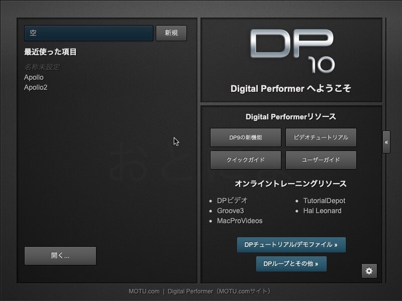 DP10のWelcome画面