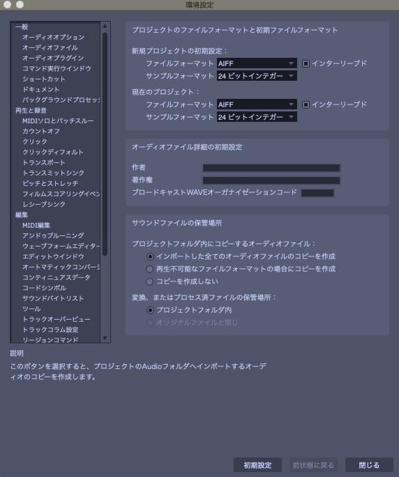 オーディオファイル設定