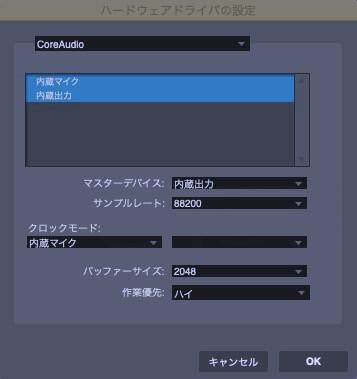 ハードウェアの設定画面