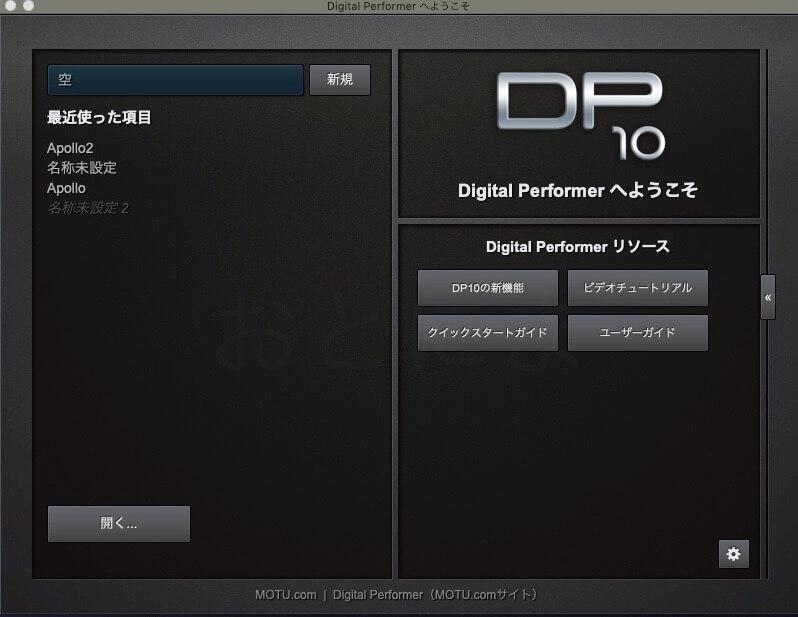 DPのWelcome画面
