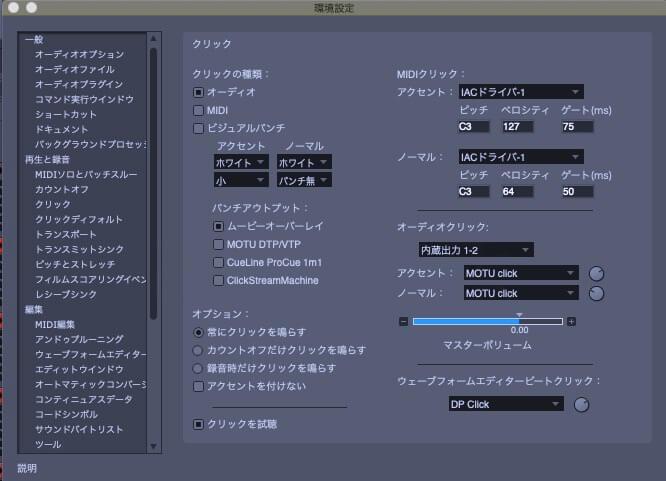 DigitalPerformerのクリック設定画面