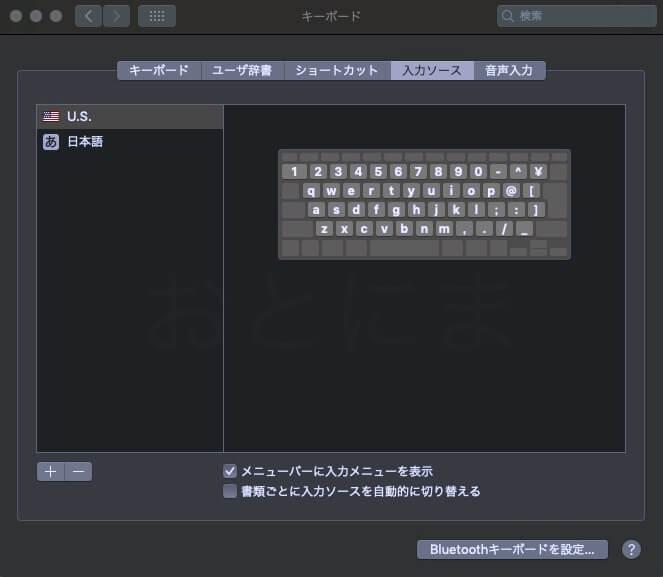 Macのキーボード環境設定