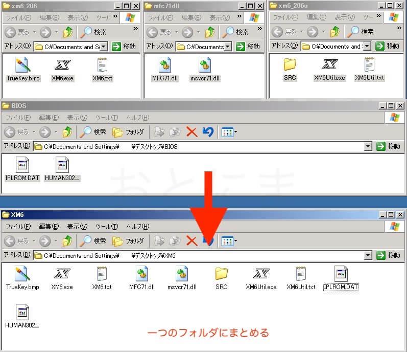 XM6の起動に必要なファイル群