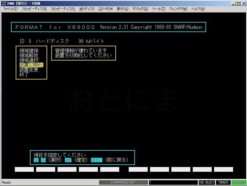 SCSIハードディスク選択時のメニュー一覧