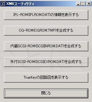 XM6ユーティリティのインターフェイス